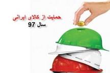 حمایت ازکالای ایرانی به نفع ملت، اشتغال و اقتصاد کشور است