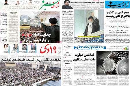 صفحه نخست روزنامه های استان قم، سه شنبه 16 خرداد ماه