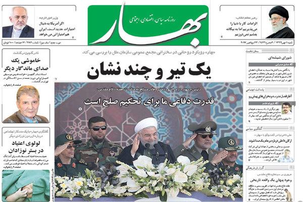 گزیده روزنامه های 1 مهر 1396