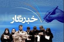 30 خبرنگار خراسان شمالی در اردوی آموزشی تهران شرکت می کنند