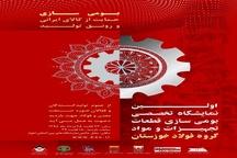 فراخوان شرکت فولاد خوزستان از سازندگان قطعات و تولید کنندگان داخلی در استان