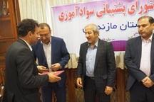 نشانی 49 هزار بیسواد در مازندران شناسائی شد