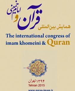 همایش قرآن و امام خمینی