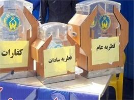 استقرار 400 پایگاه جمعآوری زکات فطره در چهارمحال و بختیاری