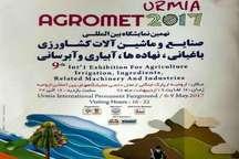 نهمین نمایشگاه بین المللی صنایع و ماشین آلات کشاورزی در ارومیه گشایش یافت