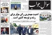 صفحه اول روزنامه های گیلان 13 تیر ماه 98