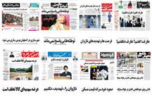 صفحه اول روزنامه های اصفهان - چهارشنبه 21 شهریور