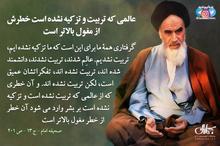 امام خمینی(س): عالِمی که تربیت و تزکیه نشده است خطرش از مغول بالاتر است