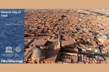 بافت تاریخی شهر یزد در آستانه ثبت جهانی یک سالگی