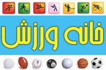 افتتاح نخستین خانه ورزش روستایی در دیر بوشهر