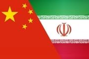 اعتراض چین به اقدامات ضد ایرانی آمریکا