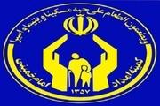 نیازهای ضروری مددجویان کمیته امداد یزد اعلام شد