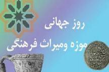 28 اردیبهشت ماه بازدید از موزههای همدان رایگان است