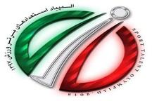 10 استان میزبان مسابقات المپیاد استعدادهای ورزشی خواهند شد