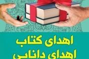 بیش از 13 هزار جلد کتاب در چهارمحال و بختیاری اهدا شد