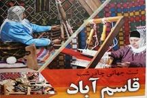 چادر شب روستای قاسم آباد کاندیدای ثبت جهانی در هفته صنایع دستی