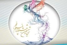 آغاز پیشفروش فیلمهای جشنواره استانی فجر از فردا