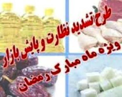 طرح نظارتی ضیافت ویژه ماه رمضان در سیستان و بلوچستان آغاز شد
