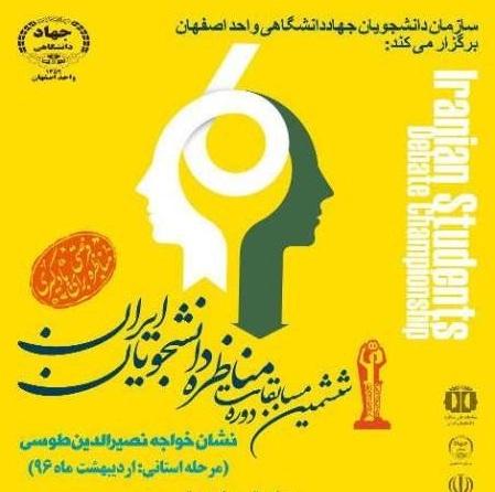 برگزیدگان مرحله استانی مسابقات ملی مناظره دانشجویان در اصفهان مشخص شدند