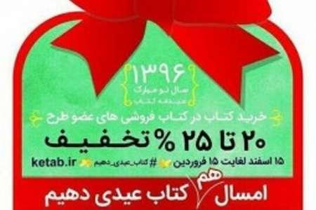 آغاز اجرای طرح عیدانه کتاب در خراسان رضوی