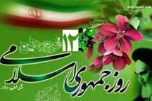 12 فروردین، ارایه  الگویی جدیدی برای ملت های مسلمان منطقه بود