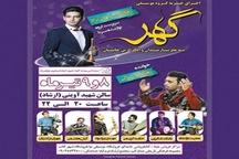 اجرای خیریه گروه موسیقی گهر در خرم آباد