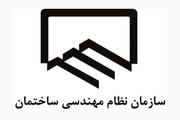 نتایج هشتمین دوره انتخابات هیات مدیره سازمان نظام مهندسی استان تهران