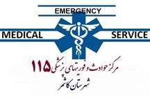 ماموریت های اورژانس کاشمر 22 درصد کاهش یافت