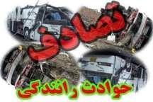 وقوع تصادف در گیلان 2 کشته و 2 مجروح برجای گذاشت