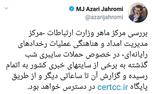 توییت آذری جهرمی درباره حملات سایبری به برخی سایت ها + عکس