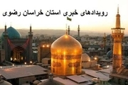 رویدادهای خبری هفتم فروردین ماه در مشهد