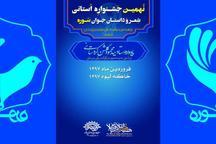 260 اثر به جشنواره سوره در کردستان ارسال شد