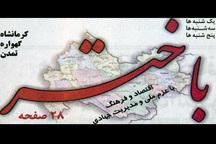 بدنام کردن کالای ایرانی خیانت به هویت ملی