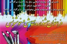 جشنواره نقاشی و خوشنویسی در سقز برگزار می شود