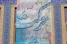 نخبگان علمی 40 کشور در اصفهان گردهم آمدند