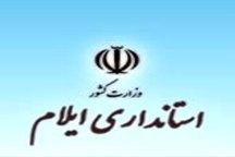 فعالیت ادارات استان ایلام روز شنبه از ساعت 10 صبح آغاز می شود