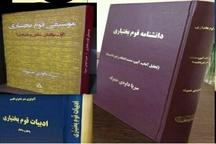 حضور سریا داودی حموله با ۴ اثر در نمایشگاه بین المللی کتاب تهران
