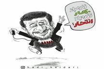 عملیات انتحاری احمدی نژاد!