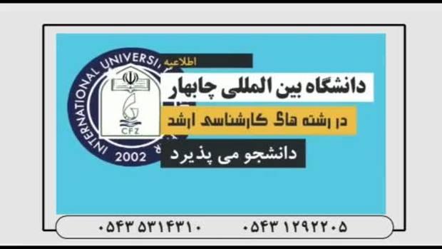 پذیرش دانشجو در دانشگاه بین المللی چابهار آغاز شد
