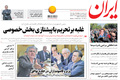 گزیده روزنامه های 7 خرداد 1397