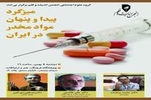 میزگرد «پیدا و پنهان مواد مخدر در ایران» برگزار می شود