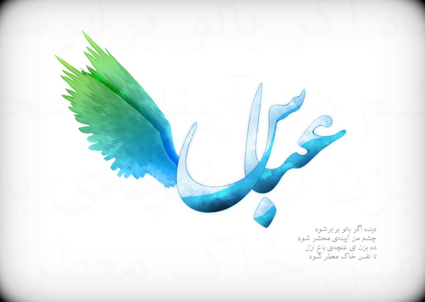 میلاد حضرت ابالفضل / سیدمهدی میرداماد