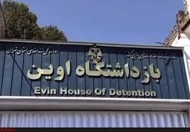 «درویش» سرپرست زندان اوین شد