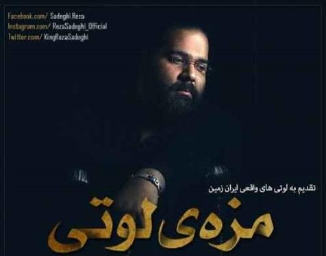 جدیدترین کار رضا صادقی؛ مزه لوتی + آهنگ