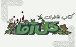 شهادت گل آقا درباره شهید رجایی و بهزاد نبوی/ دیدگاه امام درباره آزادی گروگان ها