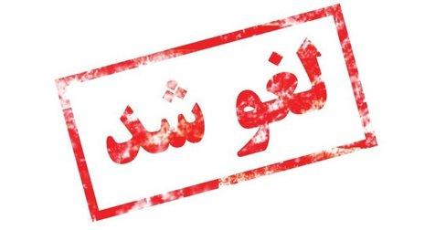 تاکید مجدد وزارت ارشاد بر لغو مجوز یالثارات