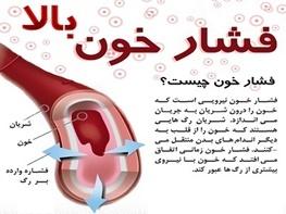 Image result for علت فشار خون بالا