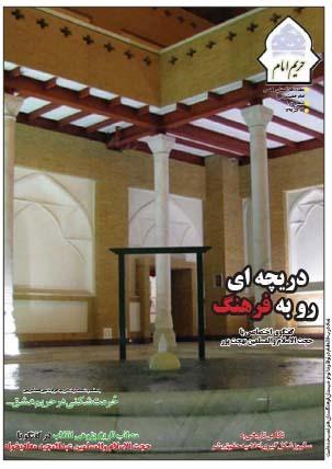شماره 43 نشریه حریم امام منتشر شد