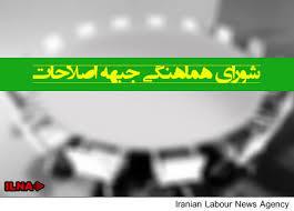 دعوت جبهه اصلاحات برای حضور در تشییع شهدای غواص