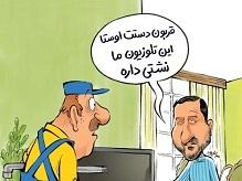کاریکاتور/ سوراخ تلویزیون!